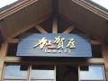 加賀屋溫泉山莊
